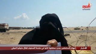 أمهات المختطفين بعدن : معتقلونا كانو في مقدمة الصفوف لقتال مليشيا الحوثي