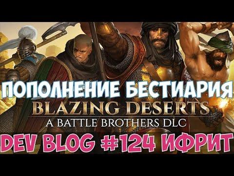 Battle Brothers: Blazing Deserts - Dev Blog #125 - Ифрит. Анонс нового крупного DLC