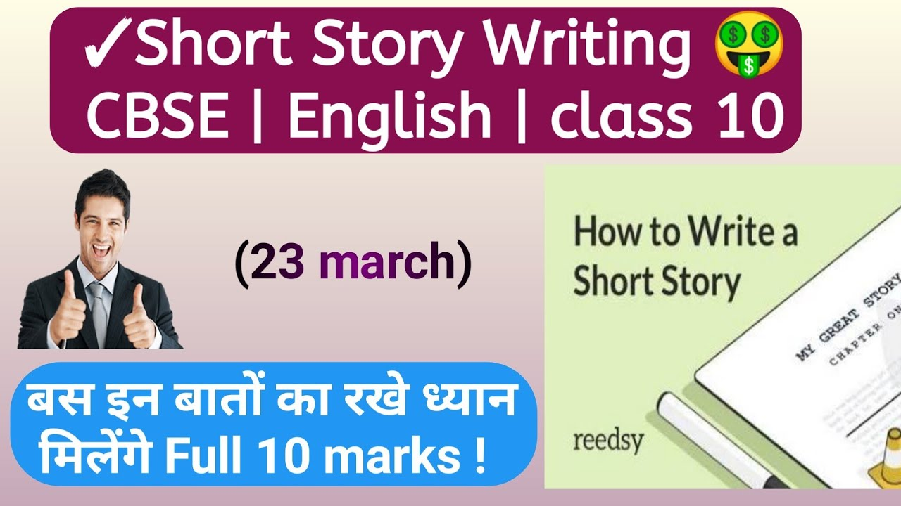 How to tell a great story in english class 10 cbse