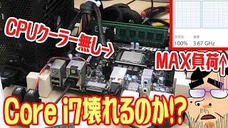 【実験】CPUクーラーなしで最大負荷!Core i7は壊れてしまうのか?