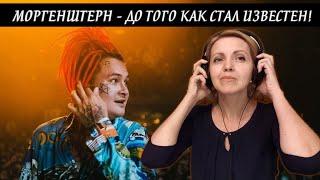 Реакция мамы на МОРГЕНШТЕРН - ДО ТОГО КАК СТАЛ ИЗВЕСТЕН