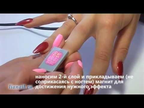 Покрытие ногтей гель-лаком из новой коллекции Кошачий глаз