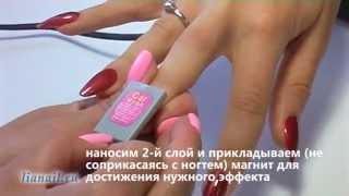 """Покрытие ногтей гель-лаком из новой коллекции """"Кошачий глаз"""""""