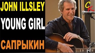 JOHN ILLSLEY - YOUNG GIRL | Cover by Saprykin на русском языке