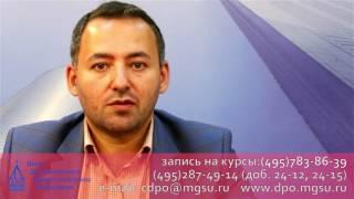 Профессиональная переподготовка Девелопмент в инвестиционно-строительной деятельности НИУ МГСУ