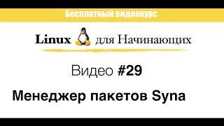 Linux. #29 Менеджер пакетов Synaptic