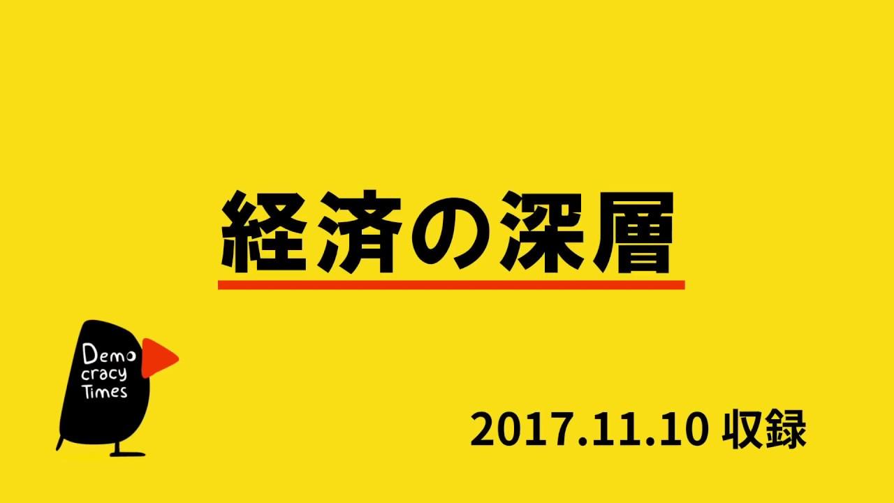 タイムス デモクラシー 山田厚史