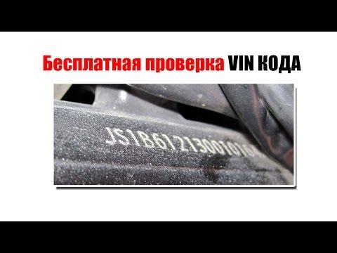 Как определить сборку автомобиля по вин коду