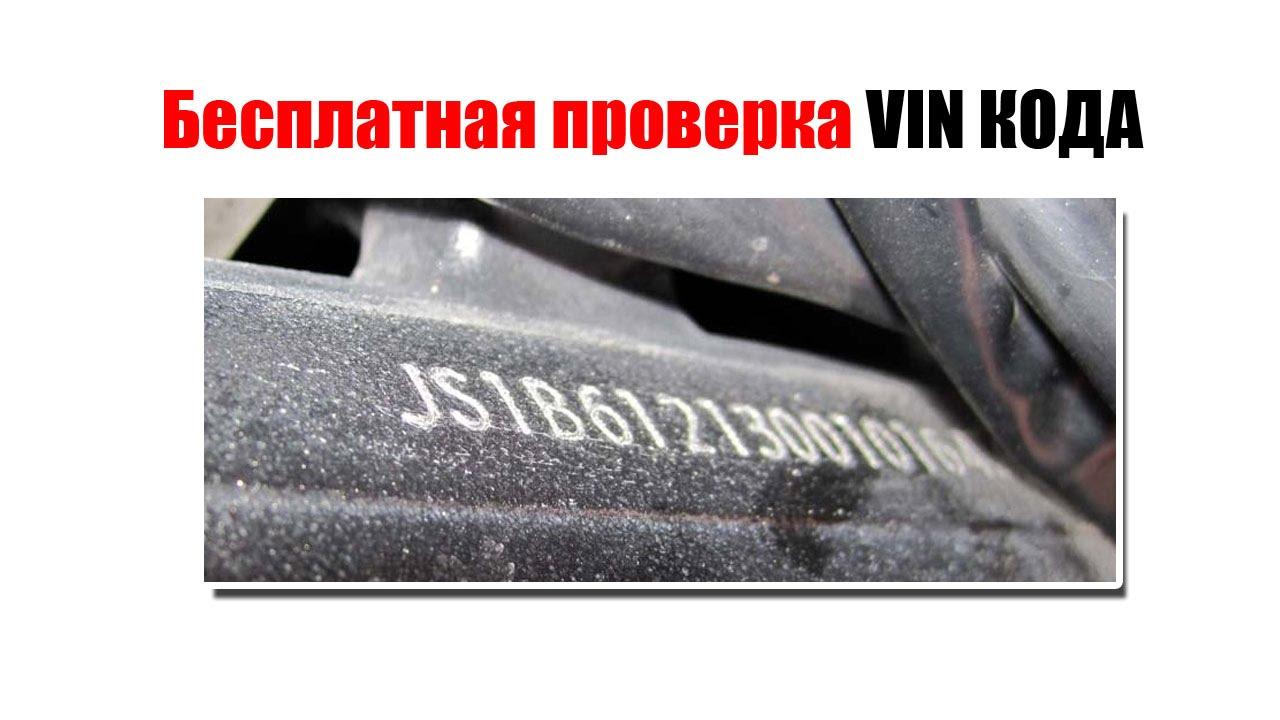 как проверить авто по вин коду бесплатно в беларуси историю джей моней займ личный кабинет