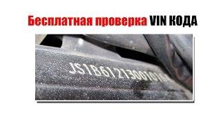 Бесплатная и легка проверка VIN-кода