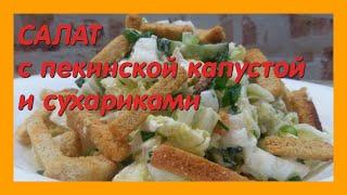 ОБАЛДЕННЫЙ САЛАТ С ПЕКИНСКОЙ КАПУСТОЙ!!! Простой Вкусный Салат за 5 МИНУТ!!!