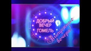 Добрый вечер, Гомель! 07 06 2018  Выпускные вечера!