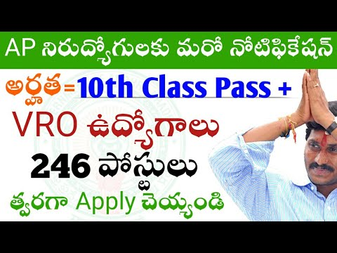 Ap VRO jobs notification 2020 | Latest govt jobs telugu | Jobs Telugu