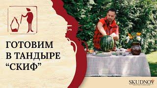 Готовим и делаем обзор Тандыра «Скиф»: Тандыр Беларусь
