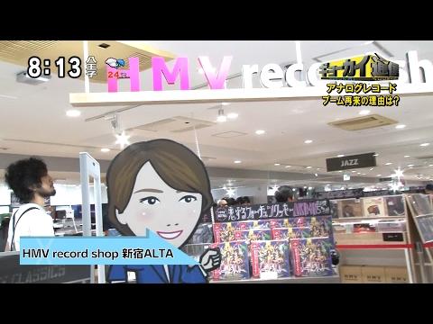 ギョーカイ通信 アナログレコード業界「HMV record shop 新宿ALTA」 ブーム再来の理由は? [モーニングCROSS]