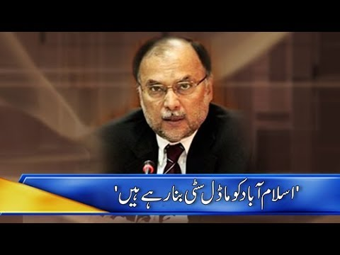 CapitalTV; We are working hard to make Islamabad a model city says Interior Minister Ahsan Iqbal