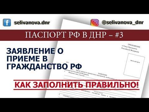 Как заполнять заявление на паспорт РФ для граждан ДНР. Инструкция по заполнению