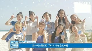 Download Video (트와이스) TWICE x Pocari Sweat [Thailand] MP3 3GP MP4