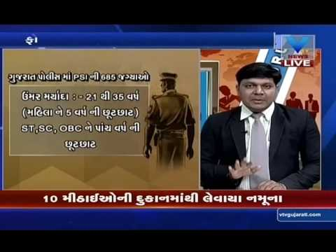 PSI/ASI/IB 2016( Post 685 ) VTV GUJARATI ViDEO PRAFFUL GADHA