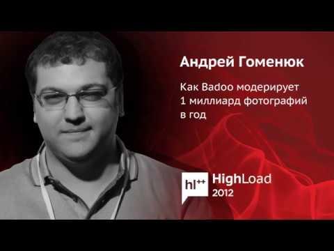 Как Badoo модерирует 1 миллиард фотографий в год, Андрей Гоменюк Badoo