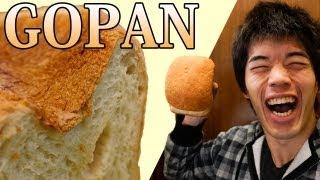 ホームベーカリー機「GOPAN」がキター!白米を使って作る米粉パン