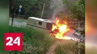 В Балашихе сгорела инкассаторская машина - Россия 24