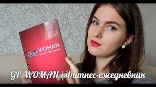 GP Woman ФИТНЕС ЕЖЕДНЕВНИК + тренировка