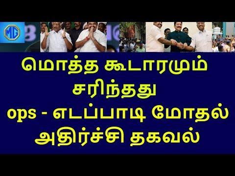 hot war between ops and eps|tamilnadu political news|live news tamil