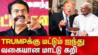 Seeman comment on beef given to trump | citizenship act