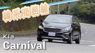 簡單、平實,日常商務艙 KIA Carnival 豪華版 SXL | 汽車視界新車試駕