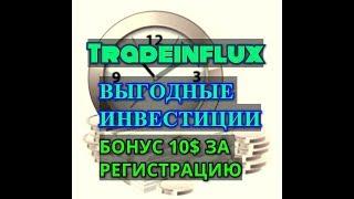 КАК ЗАРАБОТАТЬ БЕЗ ВЛОЖЕНИЙ В ИНТЕРНЕТЕ  Tradeinflux  СКАМ!!!! НЕ ПЛАТИТ!!!!