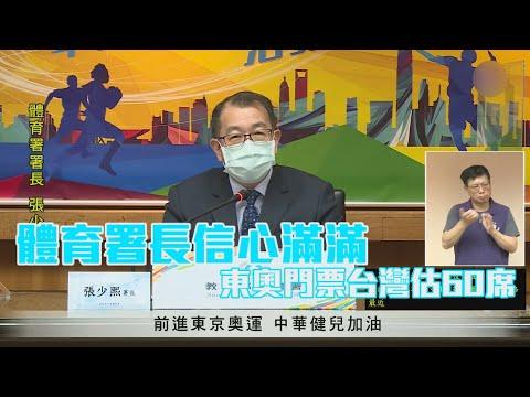體育署長信心滿滿 東奧門票台灣估60席/愛爾達電視20210624