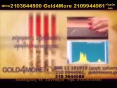 ΑΓΟΡΑ ΧΡΥΣΟΥ ΠΩΛΗΣΗ ΧΡΥΣΟΥ    αγορα χρυσου