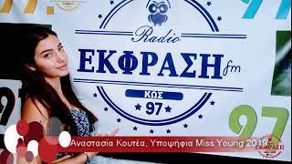 22-7-2019 Αναστασία Κουτέα, Yποψήφια Miss Young 2019 ΕΚΦΡΑΣΗ97