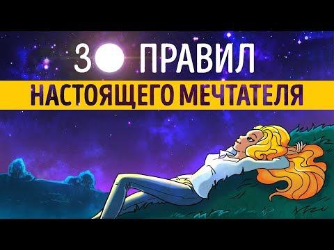 «30 правил настоящего
