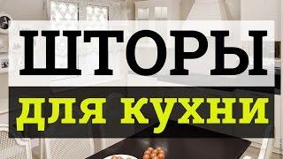 видео Шторы на кухню