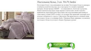Постельное белье, 2-сп. 50х70 Jardin видео обзор