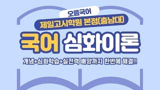 대전공무원학원_2021…