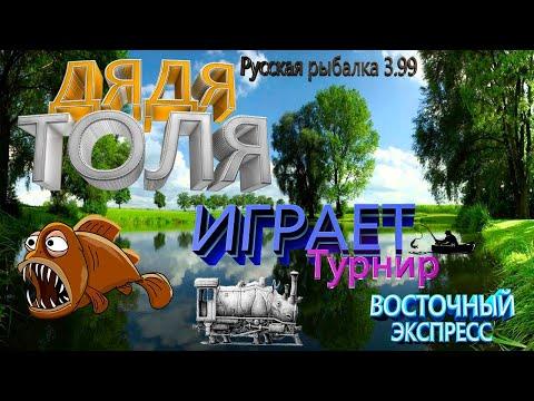 """Дядя Толя играет в РР3 турнир """"Восточный экспресс"""" 23.05.20"""