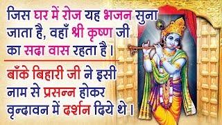 जिस घर में रोज यह भजन सुना जाता है वहाँ श्री कृष्ण जी का सदा वास रहता है...