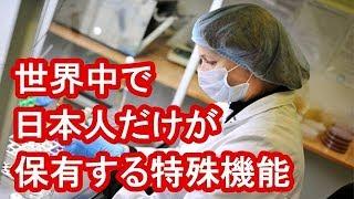 【衝撃】「日本人の身体は特別」科学者が証明!フランス科学機関が裏付けた日本人の独自性に海外が驚愕【海外が感動する日本の力】