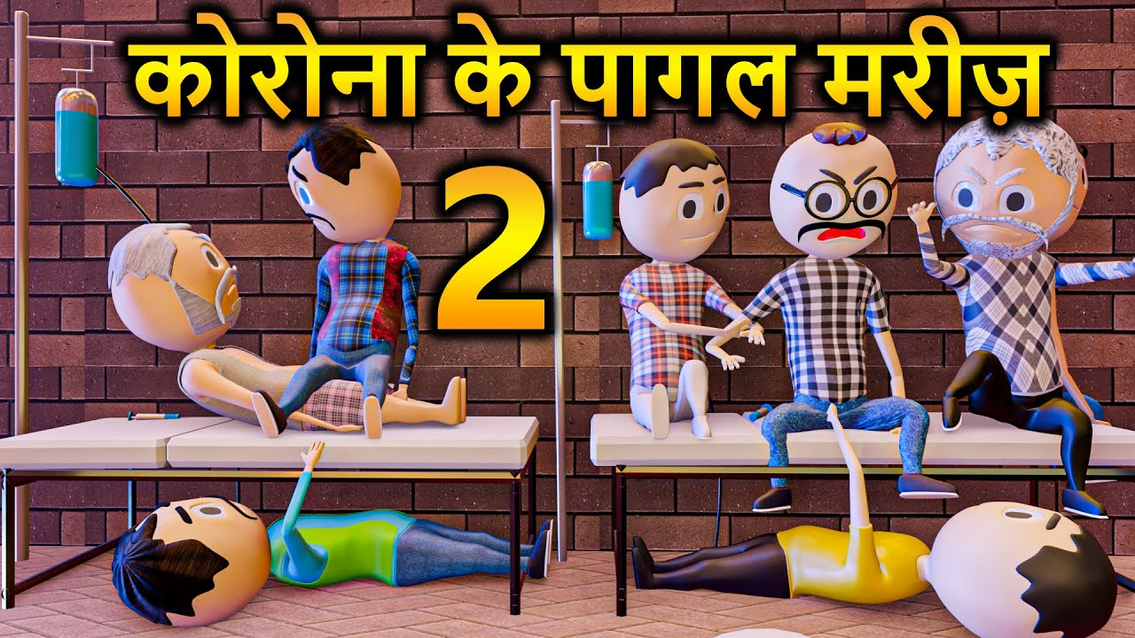 PM TOONS - PAGAL MAREEZ PART - 2 / DOCTOR PATIENT FUNNY VIDEO / KANPURIYA COMEDY / DESI COMEDY VIDEO