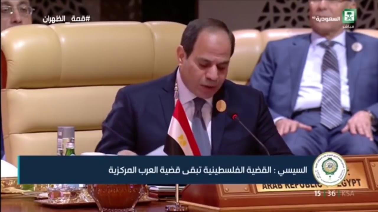 92b70482d القمة العربية الظهران كلمة السيسي - YouTube