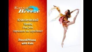 Урок классического танца - прыжок Pas Jete