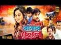 Rastar Chele | Bangla Movie | Emon | Sahara | Kazi Maruf | Resi | Misha Sawdagor -Maruf Action Movie