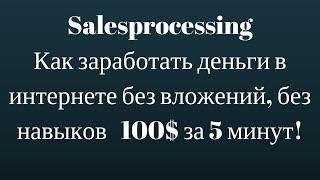 Как заработать 5 000 рублей за 5 минут!