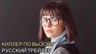 Киллер по вызову / Lucky Day | Русский трейлер (2020) Нина Добрев