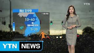 [날씨] 밤사이 전국 비...내일 남부지방 미세먼지