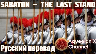 Sabaton The Last Stand Русские субтитры Перевод