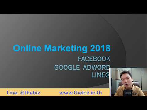 สัมมนาฟรี Online Marketing 2018: Facebook / Google / Line@